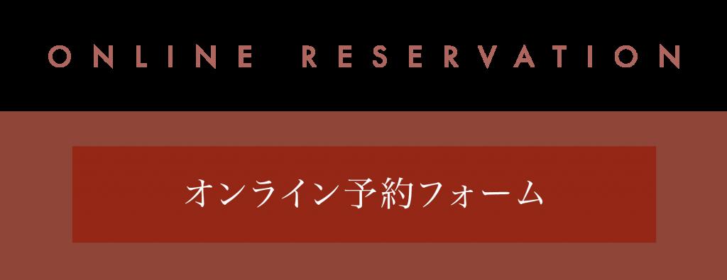 CHIC オンライン予約