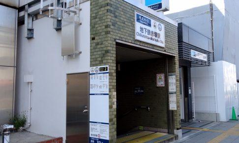 出張マッサージ地下鉄赤塚